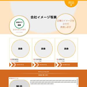 ホームページデザインテンプレート サムネイル キュート 3