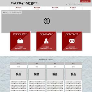 ホームページデザインテンプレート サムネイル フラット 1