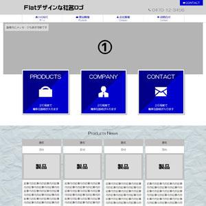 ホームページデザインテンプレート サムネイル フラット 2