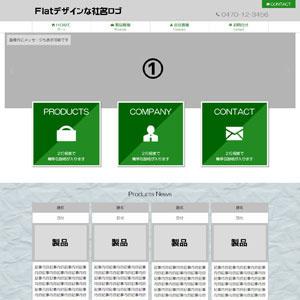 ホームページデザインテンプレート サムネイル フラット 3