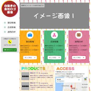 ホームページデザインテンプレート サムネイル ポップ 1