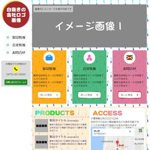 ホームページデザインテンプレート サムネイル ポップ 2