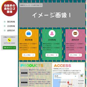 ホームページデザインテンプレート サムネイル ポップ 3