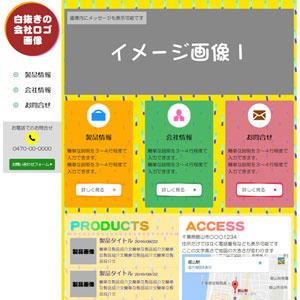 ホームページデザインテンプレート サムネイル ポップ 4