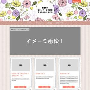 ホームページデザインテンプレート サムネイル ナチュラル 3