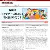 株式会社メディアモモ編集部 サムネイル