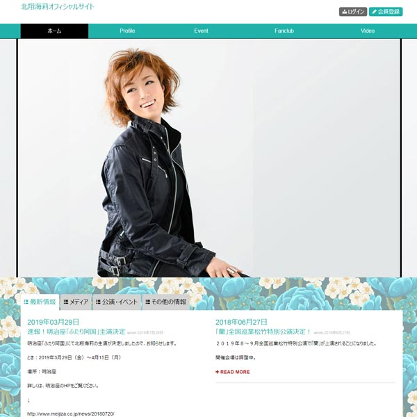 北翔海莉オフィシャルサイト