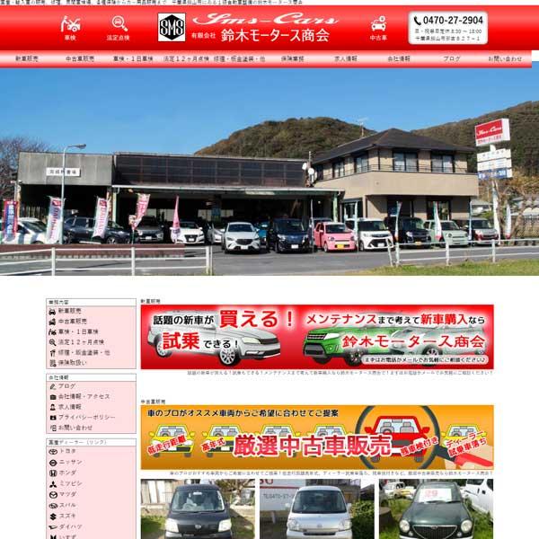 鈴木モータース商会